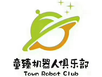 童臻机器人俱乐部(和谐校区)