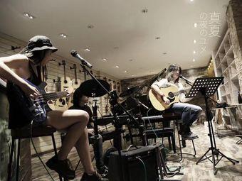 Café Chanson 琴行