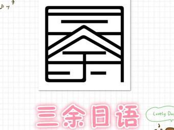 三余外语(龙之梦店)