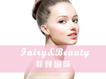 Fairy&beauty菲颜国际培训分院