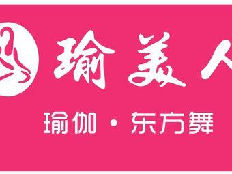 瑜美人瑜伽·东方舞(扬子店)