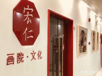宏仁培训学校 ·画院·文化