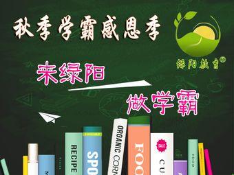 如皋市绿阳教育培训中心