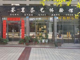 荟茗茶艺培训(龙头寺培训部)
