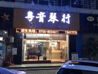 粤音琴行(夏湾店)