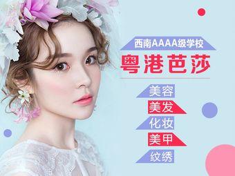 粤港芭莎美容美发化妆学校