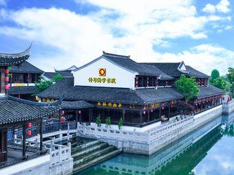 传习国学书院(斜塘老街馆)