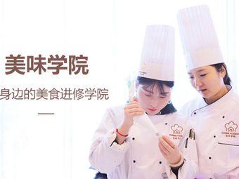 美味学院特色美食培训
