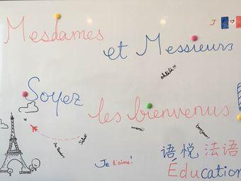 宁夏语悦法语教育