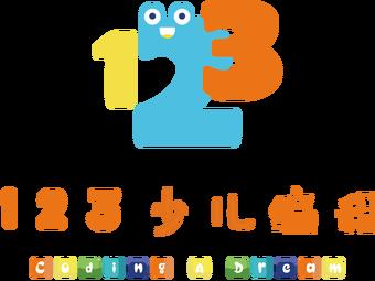123少儿编程(市南校区)