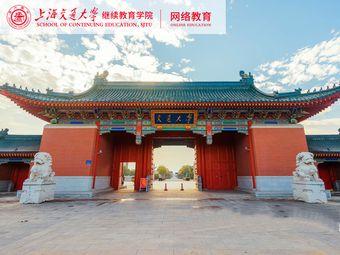 上海交通大學繼續教育學院(虹口校區)
