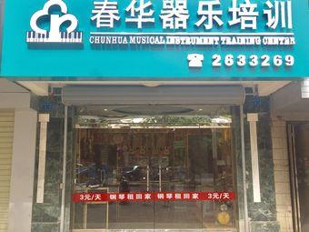 春华琴行器乐培训中心
