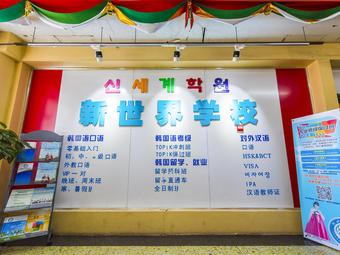 新世界外国语学校