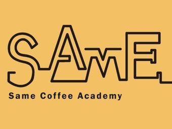 Samecoffee咖啡培训学院