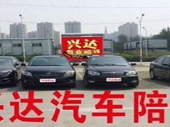 兴达汽车培练中心