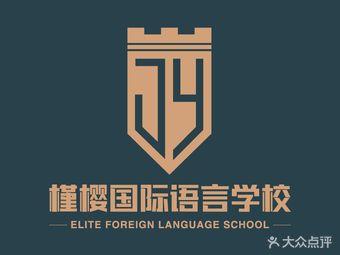 槿樱外语-亚语中心