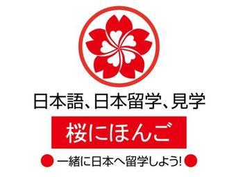 樱花国际日语(金中环中心)