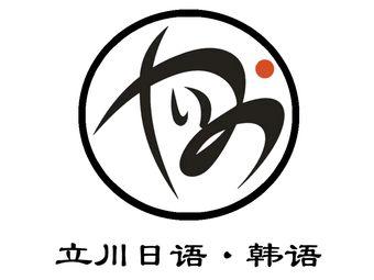 立川日语·韩语