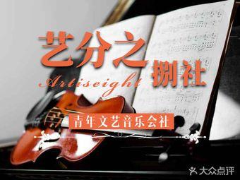 Artiseight·艺分之捌社音乐社