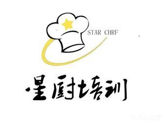 星厨中餐西餐培训