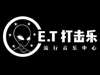 E·T打击乐流行音乐中心(隆礼路店)