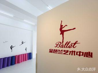 金芭兰舞蹈艺术中心