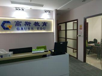 内蒙古高斯教育信息咨询有限公司