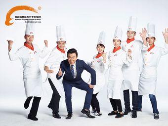 呼和浩特新东方厨师烹饪学校