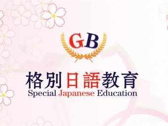 格别日语教育
