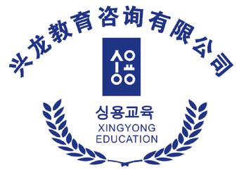 兴龙日韩泰语教育