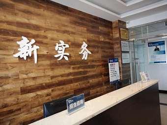 新实务财会学校(万达校区)