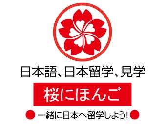 樱花国际日语(大十字中心)