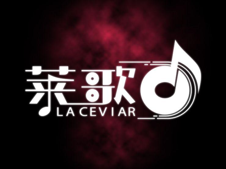 莱歌流行音乐(南稍门总部)