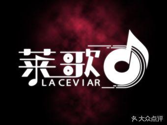 莱歌流行音乐(电视塔店)