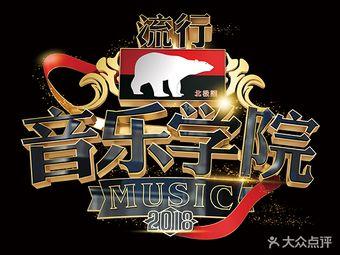北极熊流行音乐学院