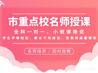 新翰培训学校(个性化综合学习中心)