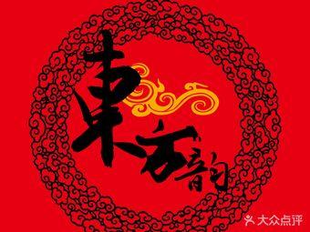 东方韵文化艺术中心