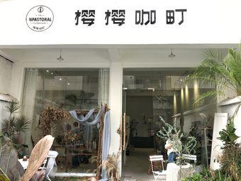 樱樱咖町花艺咖啡培训(西城路店)