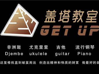 盖塔教室专业非洲鼓尤克里里吉他