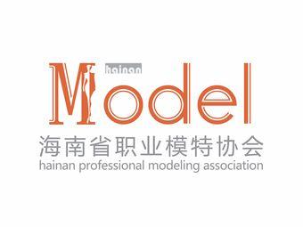 海南省职业模特协会