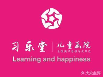 习乐堂画院美术书法培训艺术托管(长虹公园店)