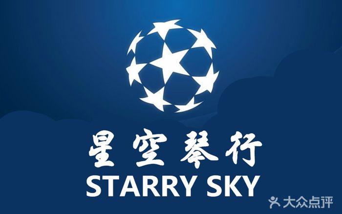 星空琴行(吉它尤克里里培训中心)星空logo.jpg图片 - 第32张