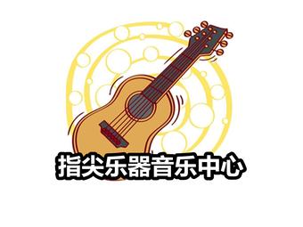 指尖乐器音乐中心(凤凰世嘉店)