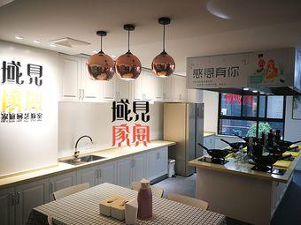 域见家宴家庭厨艺教室(高新店)