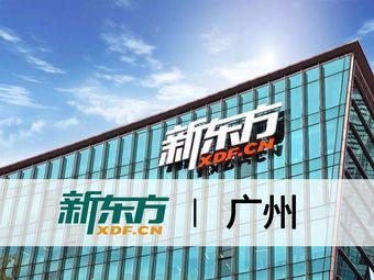 新东方雅思托福SAT/AP/A-Level留学语言培训中心(珠江新城分校)