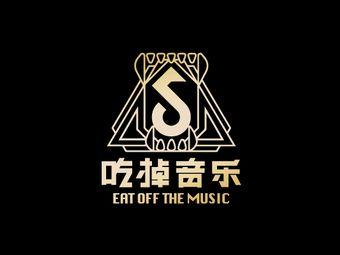 吃掉音乐工作室(沈北分校)