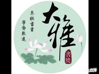 大雅书院·古筝围棋书法国画培训(武林校区)