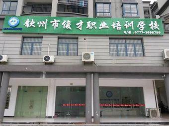 钦州市俊才职业培训学校
