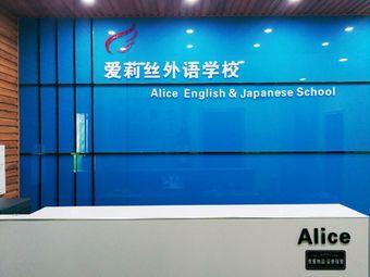 爱莉丝外语培训中心