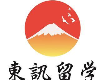东讯日语(东讯留学)
